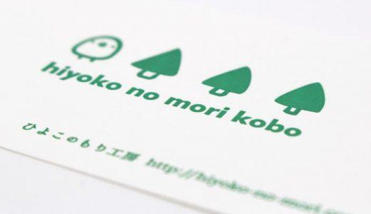 【制作事例】ひよこのもり工房 ロゴ・ショップカード・シール・名刺・Webサイト
