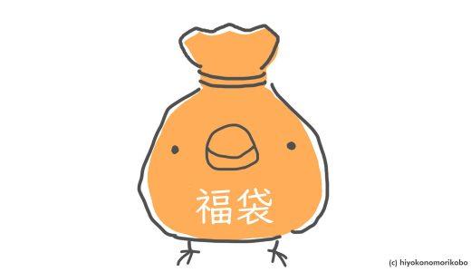3作家合同福袋 (どうぶつつながり販売分)
