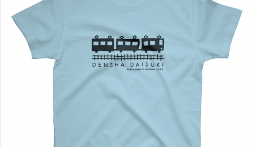 新作Tシャツ「DENSHA DAISUKI」その他1点