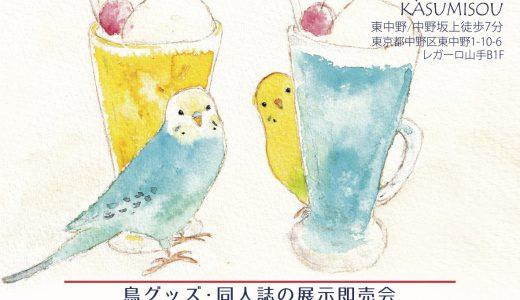 第11回 鳥の会(2019/2/23-3/3)