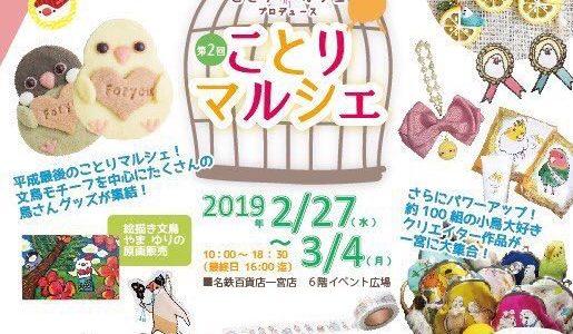 ことりマルシェ in 名鉄百貨店一宮店(2019/2/27-3/4)