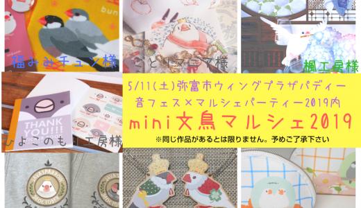 mini文鳥マルシェ(2019/5/11)