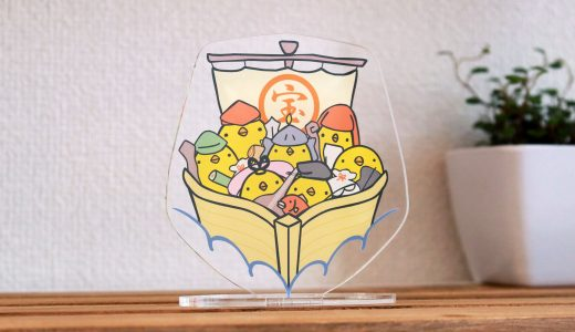 アクリルスタンド ひよこさんの宝船