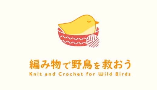 【制作事例】ロゴマーク(「編み物で野鳥を救おう」様)