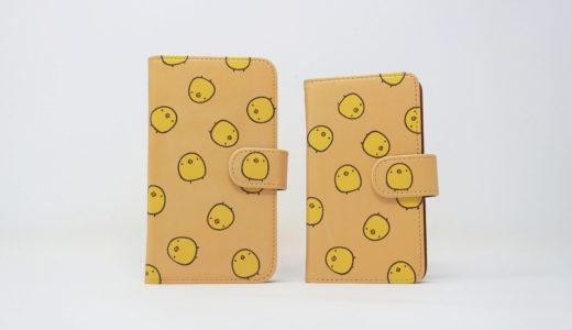 受注生産で「長財布」「パスケース」「スマホケース」を作ります