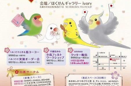 キタ・コトリ2019(2019/9/6)