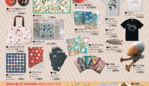ことりマルシェ in 大沼百貨店山形本店(2019/9/4-10)