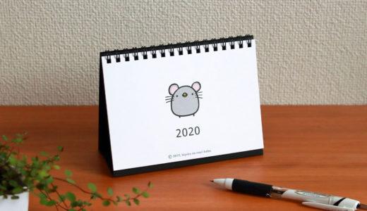 2020年カレンダー登場!