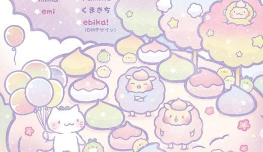 なんかふわふわ展(2019/11/17-12/1)
