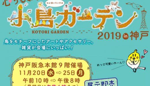 心うるおう小鳥ガーデン in神戸阪急(2019/11/20-25)