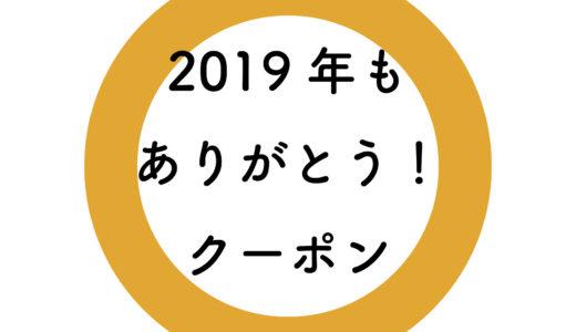 メールマガジン(2019年12月号)