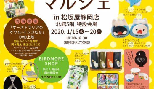 ことりマルシェ in 松坂屋静岡店(2020/1/15-20)