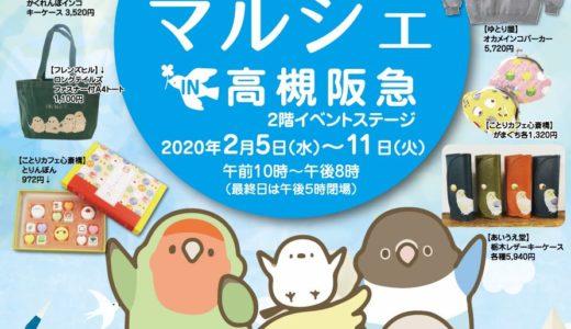 ことりマルシェ in 高槻阪急(2020/2/5-11)