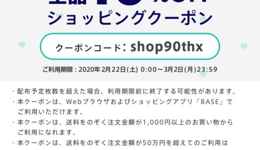2/22-25 公式ショップ10%OFF