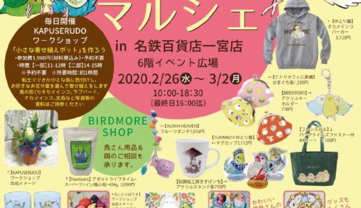ことりマルシェin名鉄一宮(2020/2/26-3/2)