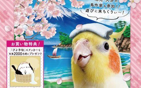 OITAことりサミット〜ことりの春休み〜(2020/3/26-31)