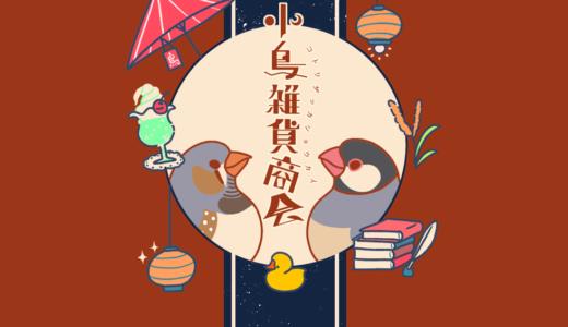 【中止】巣鴨 小鳥雑貨商会(2020/5/16,17)