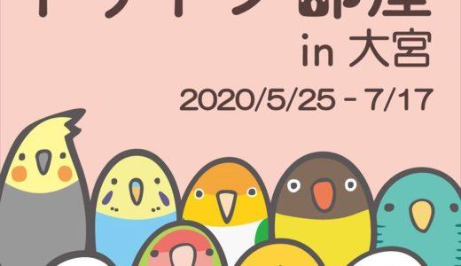 トリトブ部屋in大宮ハンズ(2020/5/25-7/17)