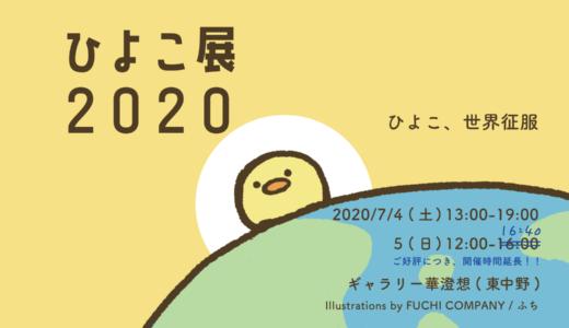 ひよこ展2020(2020/7/4,5)