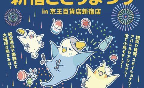 新宿ことりまつりin京王百貨店新宿店(2020/8/13-17)