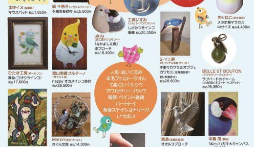 小鳥のアートフェスタin横浜(2020/8/26-9/1)