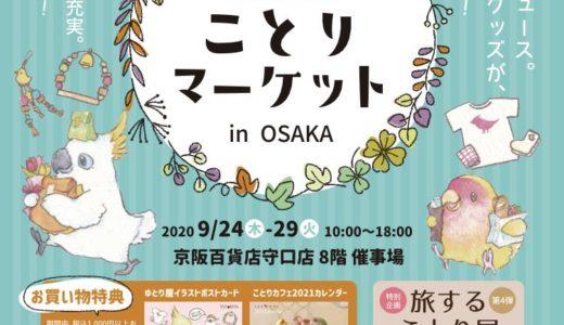 ことりマーケット in OSAKA(2020/9/24-9/29)