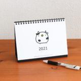 【プレゼントあり】カレンダーに関するアンケート2021年
