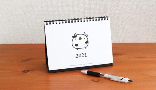 カレンダーとシールができました!