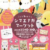 シマエナガマーケット 京阪百貨店くずはモール(2021/3/24-30)
