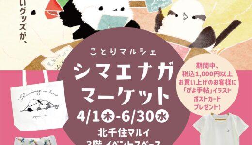 シマエナガマーケットin北千住マルイ(2021/4/1-6/30)