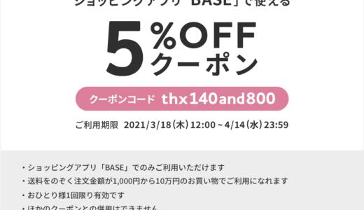 営業再開&5%OFFクーポン配布中~4/14