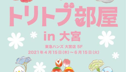 トリトブ部屋in大宮ハンズ(2021/4/15-6/15)