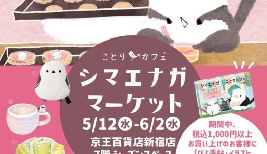 【日程変更】シマエナガマーケットin新宿(2021/5/12-6/2)