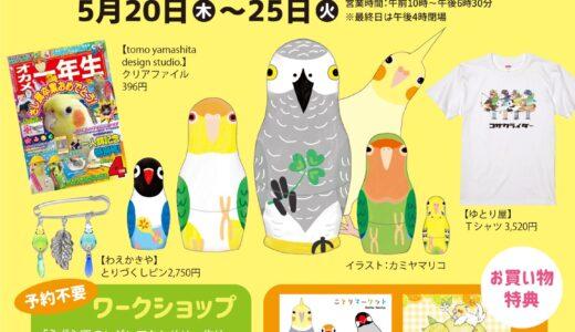 ことりマーケットin宇都宮(2021/05/20-25)