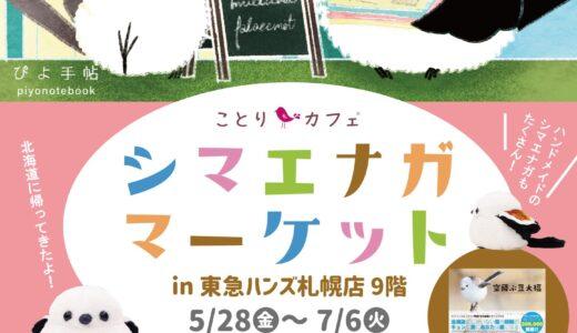 シマエナガマーケットin札幌(2021/5/28-7/6)