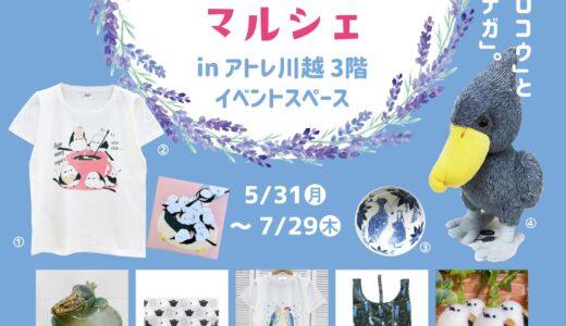 シマエナガ&ハシビロコウマルシェ於アトレ川越(2021/5/31-7/29)