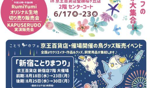 ことりマルシェin京王百貨店聖蹟桜ヶ丘店(2021/06/17-23)