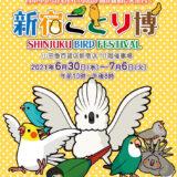 新宿ことり博(2021/06/30-7/6)