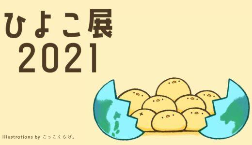 ひよこ展2021・さきドリ!ひよこ展2021(2020/7/2-4,6/29-30)