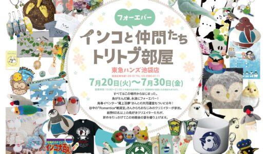 フォーエバー インコと仲間たち ~トリトブ部屋~ 東急ハンズ池袋店(2021/7/20-30)