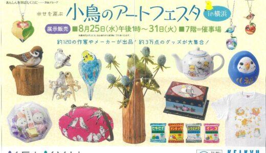 小鳥のアートフェスタin横浜(2021/08/25-31)