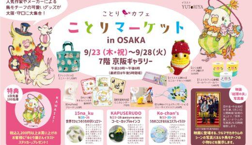 ことりマーケットinOSAKA(2021/09/23-28)
