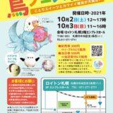 鳥フェス札幌(2021/10/02,03)