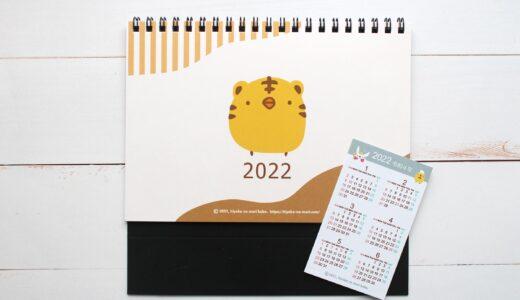 【終了】カレンダープレゼントTwitter RT & フォロー キャンペーン